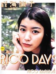 『RICO DAYS 』ワニブックス