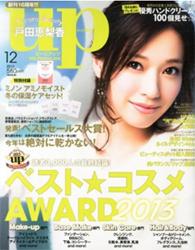 「bea's up 2013年 12月号」スタンダードマガジン