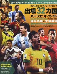 「2014ブラジルW杯出場32カ国パーフェクトガイド 2014年 1/1号」ベースボール・マガジン社