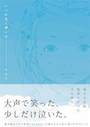 『いつか見た青い空』新書館