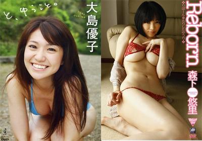 (左:『大島優子 と、ゆうこと。』ワニブックス/右:『Reborn』アクアハウス)