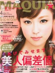 「MAQUIA (マキア) 2014年 04月号」集英社