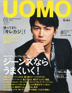 「uomo 2013年 05月号」集英社
