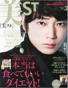 『美ST 2014年 03月号』光文社