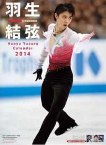 『羽生結弦 カレンダー 2014年』株式会社 ハゴロモ