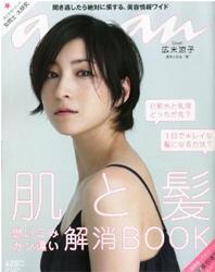 「an・an 2012年 5/30号」マガジンハウス