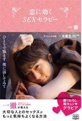 『恋に効く SEXセラピー』KADOKAWA/メディアファクトリー