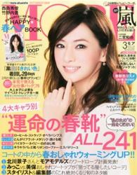 「MORE 2014年 03月号」集英社