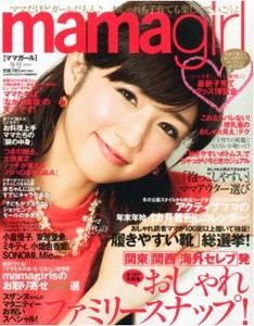 『mamagirl 冬号 2014年 01月号』エムオン・エンタテインメント