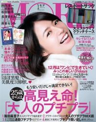 『MORE 2014年 1月号』集英社
