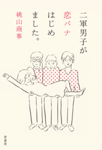 momoyama0210