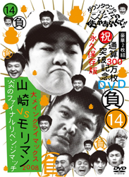 DVD『(祝)通算300万枚突破記念DVD(14)(負)大メインクライマックス2008 山崎VSモリマン 炎のファイナルリベンジマッチ』