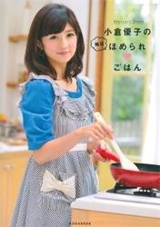 『小倉優子の毎日ほめられ ごはん』講談社