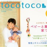 tocotoco0210s