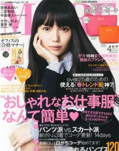 「MORE2014年 4月号」集英社