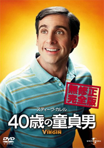 『40歳の童貞男』ユニバーサル・ピクチャーズ・ジャパン