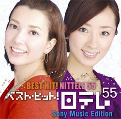 『ベスト・ヒット!日テレ55 ソニー・ミュージックエディション』Sony Music Direct