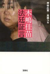 『木嶋佳苗 法廷証言』宝島社