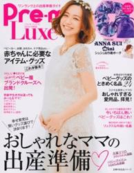 「2014-15年版 Pre-mo Luxe」主婦の友社