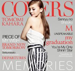 『MEMORIES-Kahara Covers-』ユニバーサル ミュージック