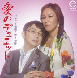 『愛のデュエット』PONYCANYON INC.