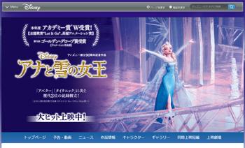 『アナと雪の女王』公式HPより
