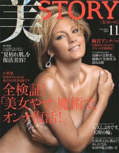「美STORY 2009年 11月号」光文社