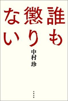 中村珍『誰も懲りない』太田出版