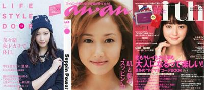 左から:「LIFE STYLE DOOR.Vol.36 」(L.S.D株式会社)/「an・an 2013年 12/4号」(マガジンハウス)/「with 2014年 01月号」(講談社)