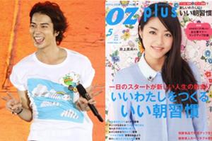 右:「OZ plus 2014年 05月号」スターツ出版