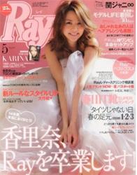 「Ray 2014年 05月号」主婦の友社