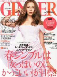 『GINGER 2014年 05月号』幻冬舎