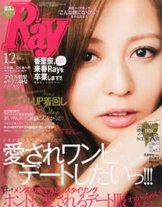 「Ray 2013年 12月号」主婦の友社