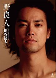 『桐谷健太 ファーストPHOTO BOOK 野良人』ワニブックス