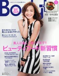 「Body+ 2013年 11月号」実業之日本社