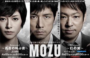 『MOZU』公式HPより