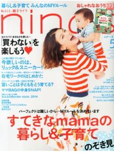 「nina's 2014年 05月号」祥伝社