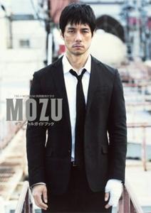 『「MOZU」オフィシャルガイドブック』集英社