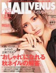 「NAIL VENUS 2013年 10月号」実業之日本社