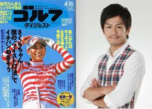 左:「ゴルフダイジェスト 2013年4月16日号」ゴルフダイジェスト社/右:株式会社リコレクト公式HPより