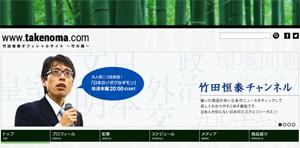 竹田恒泰オフィシャルサイト~竹の間~より