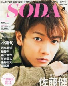 「SODA 2014年 5/1号」ぴあ