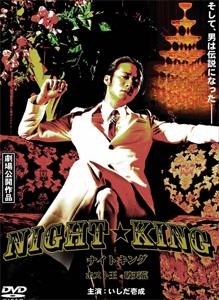 『NIGHT★KING』GPミュージアムソフト