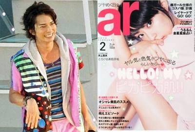 右:「ar 2014年 02月号」(主婦と生活社)