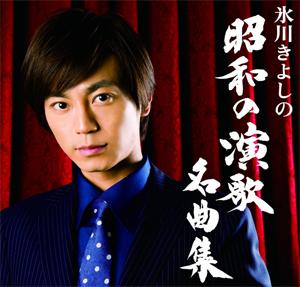 『氷川きよしの昭和の演歌名曲集』日本コロムビア