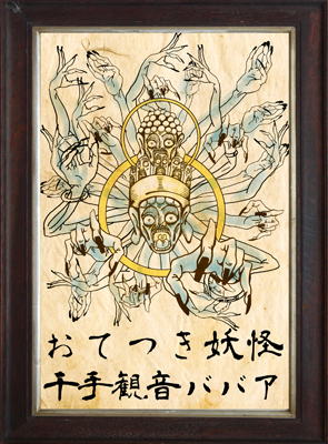 妖怪ファイル007 (C)toyamarudashi