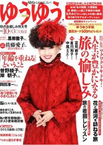 「ゆうゆう 2012年10月号」主婦の友社