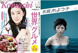 左:「愛媛こまち2014年6月号」アイクコーポレーション/右:『週刊真木よう子 Blu-ray BOX』キングレコード