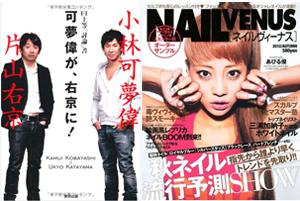 左:『可夢偉が、右京に!』東邦出版/右:「NAIL VENUS」実業之日本社