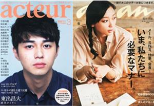 左:『acteur 2014年3月号』(キネマ旬報社)/右:『an・an 2014年 6/4号』(マガジンハウス)